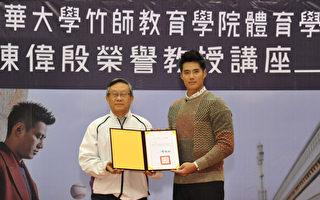 清華AI棒球伙伴  榮譽講座教授陳偉殷開講