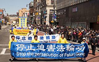 國際人權日 華裔學者為法輪功人權呼籲