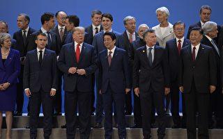 G20公報談判內幕曝光 激烈程度前所未有