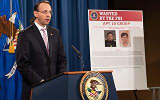 20日,美國司法部宣布起訴中共國安部黑客組織成員朱華和張士龍。(Nicholas Kamm/AFP/Getty Images)