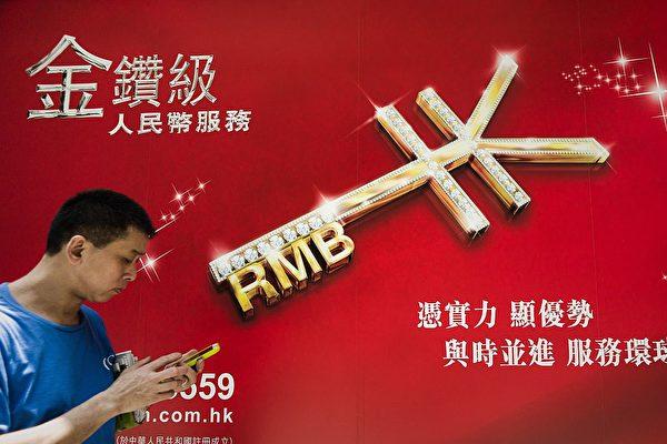 多种因素限制中国债券市场 外国投资者转向