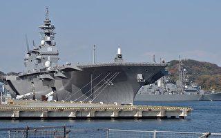 应对中共海上威胁 日本拟军舰航母化 配战机