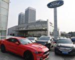 福特及標致汽車公司在中國大陸面臨進退兩難抉擇。