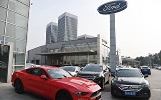 福特及标致汽车公司在中国大陆面临进退两难抉择。