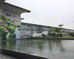 越南和台湾看来是美中贸易战的两个赢家。图为越南内排国际机场美丽的莲花倒影池和建筑。(大纪元)