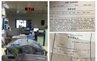 廣州青年葉武福於11月9日被以涉嫌强奸刑事拘留。當月22日,廣州白雲區看守所通知家屬,稱葉武福自殺生命垂危。但警方給家屬的個中說詞相互矛盾,疑點重重。(家屬提供)
