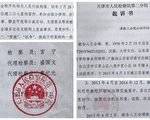 「709」案律師王全璋案26日開庭閉門密審後,網上傳出中共對他所謂的三條罪名的起訴書,令輿論譁然。(大紀元合成)