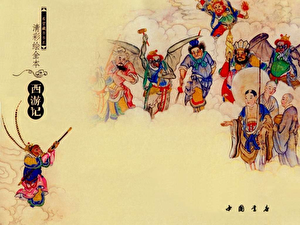 【西游义趣】之十三:乌巢禅师