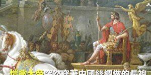 【視頻】中國絲綢帶給羅馬帝國的震撼