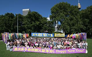 寻获人生目标 澳洲各族裔弟子新年谢师恩