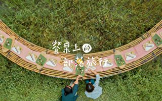 花东纵谷餐桌部落旅行登上国际 获在地文化推广贡献奖