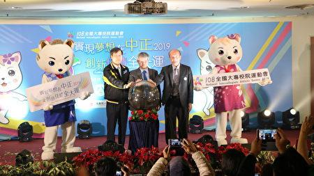 108全国大专校院运动会启动仪式。