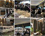 武漢融創業主維權爆衝突 十多人被打