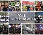 【年终盘点】2018年大陆十大群体抗暴事件