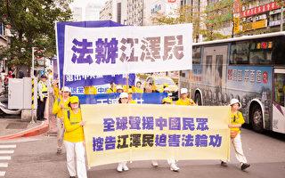 人权日 全球逾303万举报江泽民反人类罪