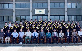 教育新南向  屏科大舉辦第36屆海青班畢業典禮