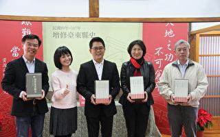 台东县史增修发表 宗教艺文人物补全
