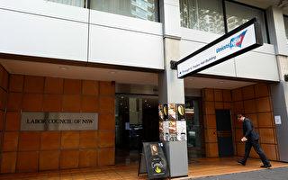 新州工党位于悉尼的总部