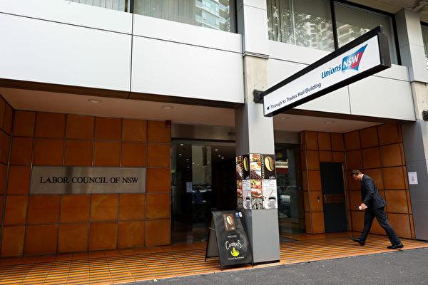 新州工黨位於悉尼的總部