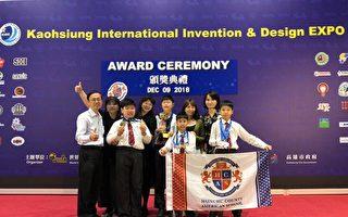 角逐國際發明競賽 美國學校4位學生獲金牌