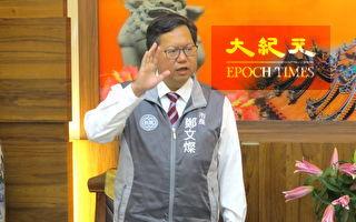 綠主席補選領表  鄭文燦:閣員、部分首長該調整