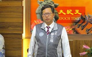 卓榮泰「中生代大師兄」  鄭文燦:帶領大破大立