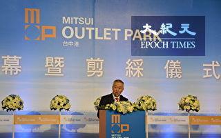首座海港型購物商城  三井Outlet Park 開幕