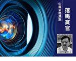 遼寧省委統戰部副部長高宏彬日前被審查調查。(大紀元合成)
