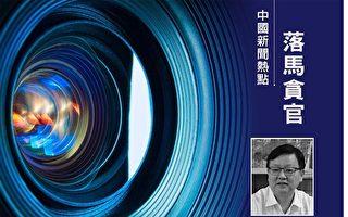辽宁省委统战部副部长高宏彬日前被审查调查。(大纪元合成)
