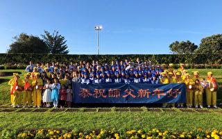 新西蘭法輪功學員恭祝李洪志大師新年好