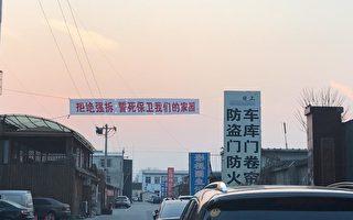 沙河鎮北二村工業大院騰退項目 強拆