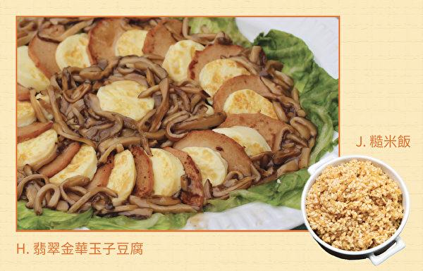糖尿病饮食计划之晚餐:翡翠金华玉子豆腐和糙米饭。