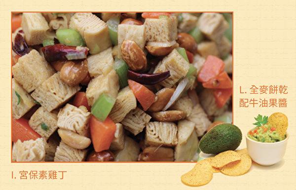 糖尿病饮食计划之晚餐:素宫保鸡丁;小吃是全麦饼干配牛油果酱。