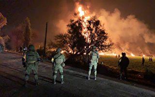 墨西哥中部油管爆炸 至少66死76傷