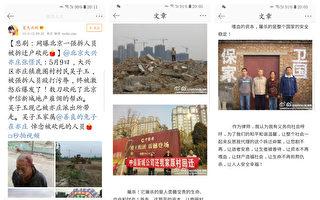 北京大興村民遭斷水電逼遷 已被困10天