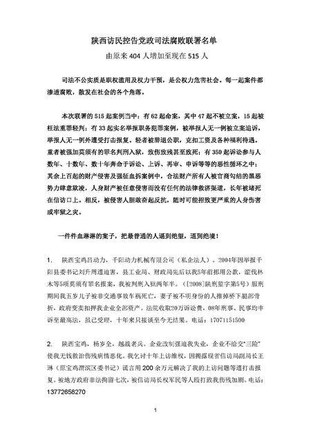被逼至絕境 陝西515訪民聯署控黨政司法腐敗