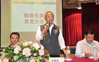 107学年度第二学期 苗县公私立中小学校长会议