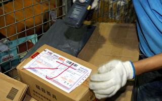 北京嚴控郵遞業 無人機及玩具地雷等成禁品