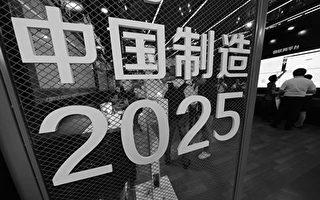 中共推遲「中國製造2025」 美國會買單嗎