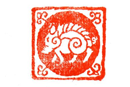 己亥年肖形印章