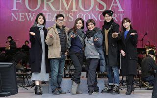 陳美鳳領軍歌手們參與2019新年音樂會
