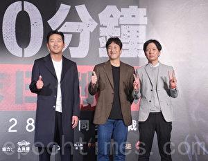 河正宇、李善均、导演金秉祐访台宣传韩片《90分钟末日倒数》
