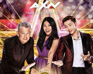 新一季《亞洲達人秀》將於2月7日在AXN播出