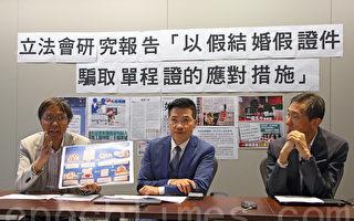 香港政黨籲政府打擊移民欺詐