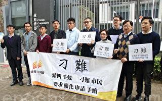 香港政黨促關愛共享計劃省申請手續
