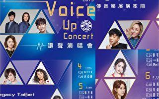 「讚聲」4月開唱 華語及東洋歌手齊聚