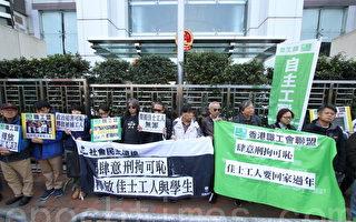 民团中联办抗议促释佳士工人
