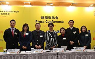 香港教育及职业博览周四揭幕