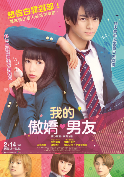 Sho Hirano and Hinako Sakurai