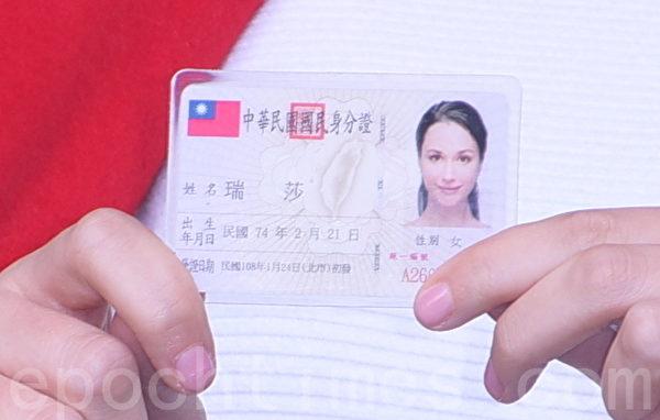 乌克兰籍、艺人瑞莎耗时五年归化台湾取得身份证